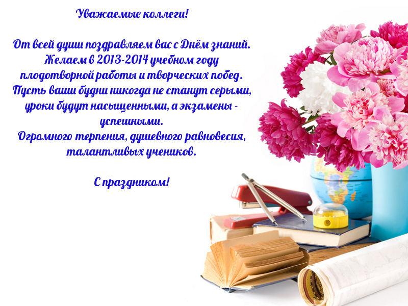 Поздравление учителей с началом учебного года сценарий фото 515